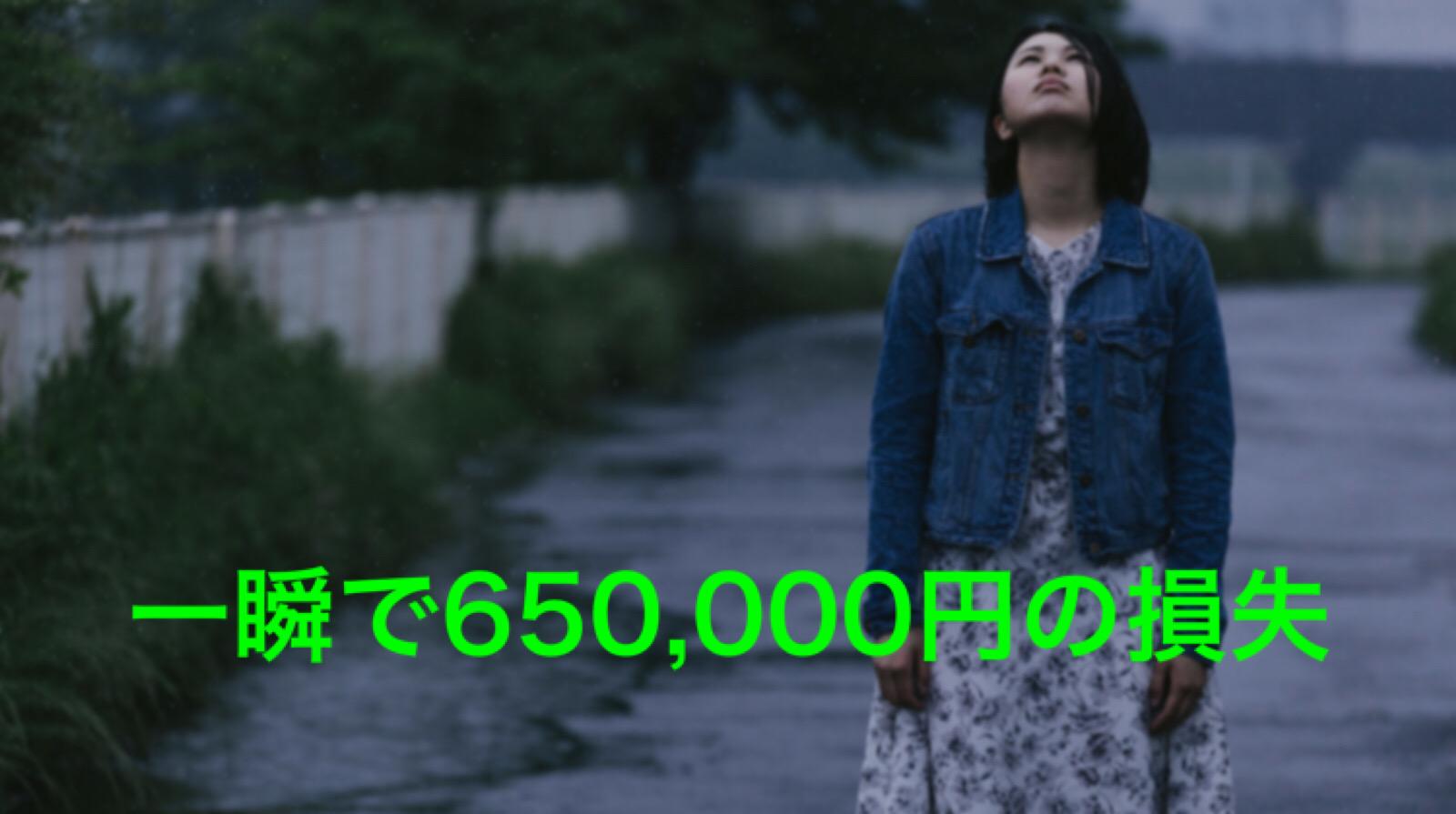 一瞬で65万円の損失