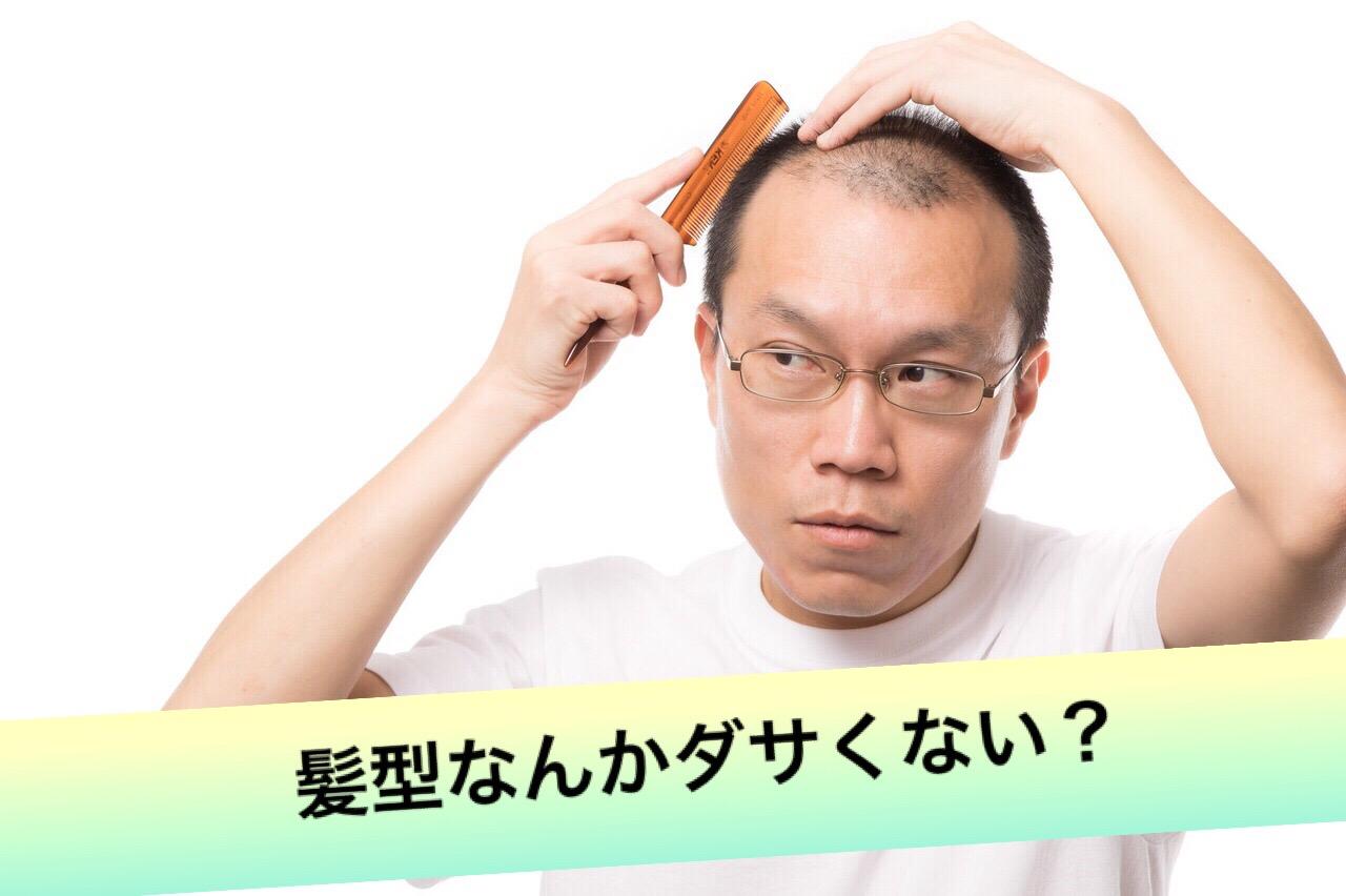髪型なんかダサくない?