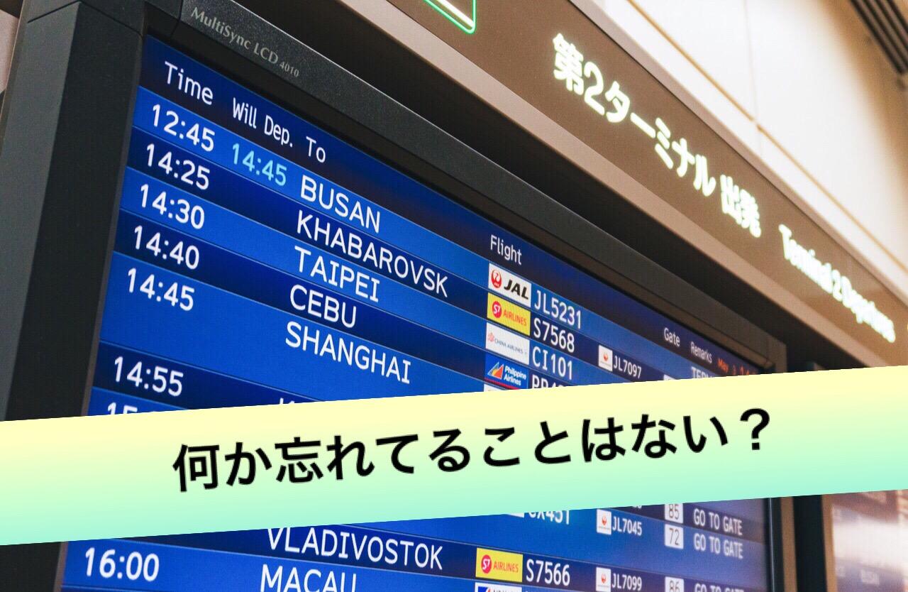 海外留学の悩みは何?出国前に解決すべき5つのポイント