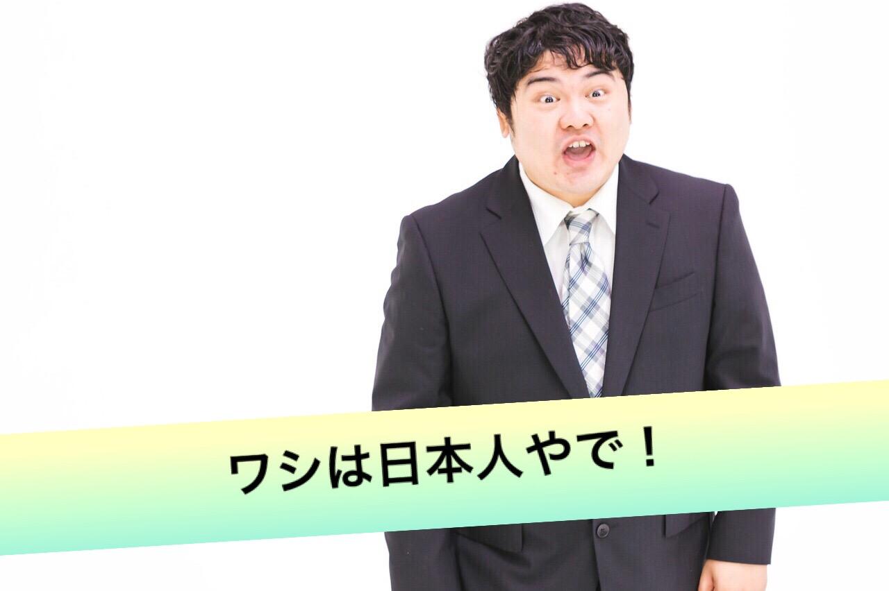 ワシは日本人やで!