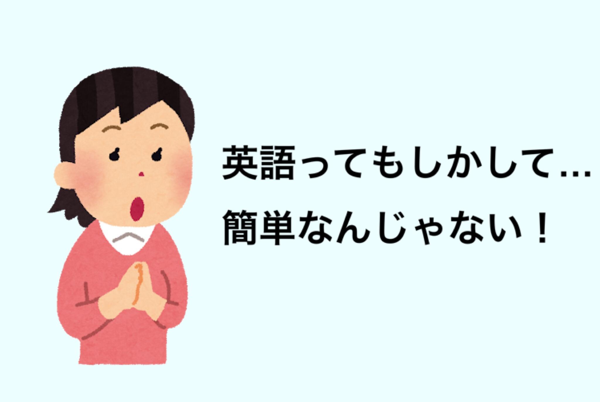 英語ってもしかして簡単なんじゃない!