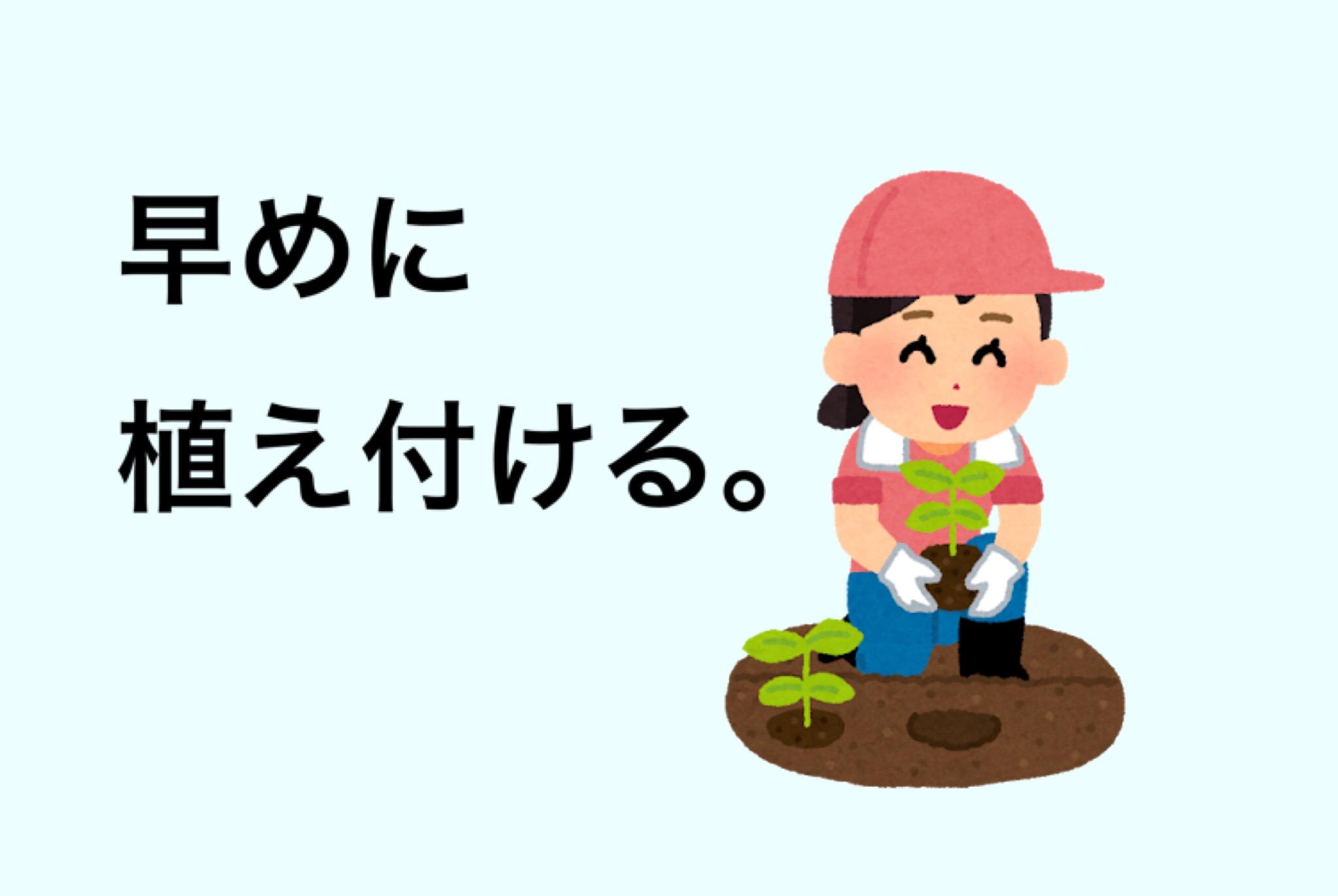 早めに植え付ける。