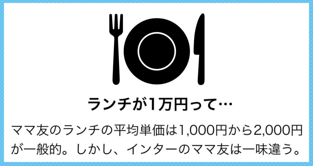 ランチが1万円って…